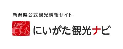 新潟県公式観光情報サイト にいがた観光ナビ